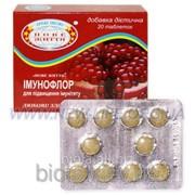Иммунофлор 20 таблеток фото