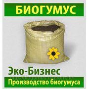 Продам биогумус – натуральное органическое удобрение. Повышение урожайности. фото