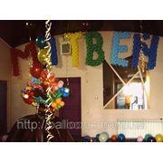 Украшение воздушными шарами дня рождения в днепропетровске