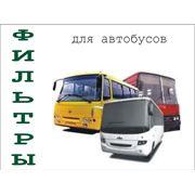 Фильтры топливные для автобусов и микроавтобусов