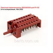 Пакетный переключатель Z683085000 для Fagor FI-100 фото