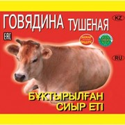 Говядина тушеная, Говядина консервированная, высший сорт, ГОСТ фото