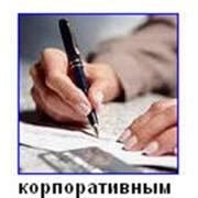 Страхование корпоративным клиентам. фото