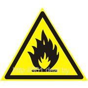 Пожароопасно! Легковоспламеняющиеся вещества фото