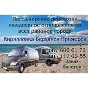 Пассажирские перевозки в Кирилловку, Бердянск, Приморск, Геническ