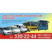 Заказ микроавтобусов в ДОНЕЦКЕ