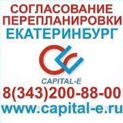 Согласование перепланировки квартир Екатеринбург фото