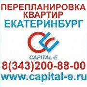 Перепланировка квартир Екатеринбург фото