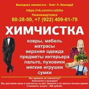 Химчистка Нижневартовск  фото