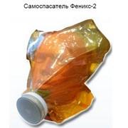 Самоспасатель Феникс-2 фото