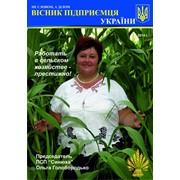 Вісник підприємця України фото