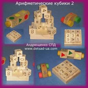 Кубики арифметические , деревянные фото