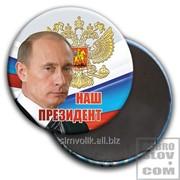 Закатной магнит д 78 мм Путин В.В. Наш президент Артикул: 032003мз78002 фото