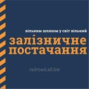 """Реклама в журналі """"Залізничне постачання"""" фото"""