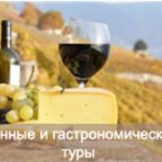 Организация винных и гастрономических туров фото