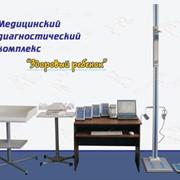 Комплекс медицинский диагностический КМД-01 ТП-2 фото
