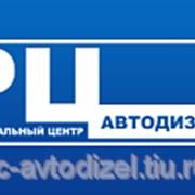 Клапан дифференциальный ЯМЗ 236-1011056-А фото