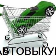 Автовыкуп легковых автомобилей фото