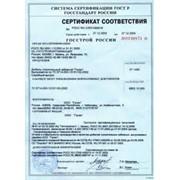 Сертификат соответствия продукции ГОСТ Р