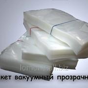 Вакуумный пакет гладкий 16*25см 2*65мк Pet/PE