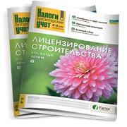 """Журнал """"Налоги и бухгалтерский учет"""" фото"""