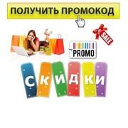 Онлайн каталог промокодов, купонов, скидок и акций интернет-магазинов
