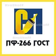 ПФ-266 ГОСТ (Стройпродукция) – алкидная эмаль (краска) для деревянных полов фото