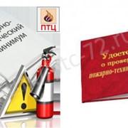 Обучение ПТМ (пожарно-технический минимум)
