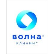 """Клининговая компания """"Волна"""" в Красноярске фото"""