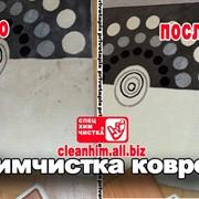 Чистка ковров на дому фото