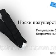 Носки п\ш плюшевого плетения для военнослужащих фото