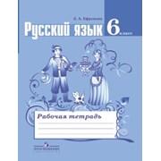 Русский язык 6 класс Рабочая тетрадь Ефремова фото