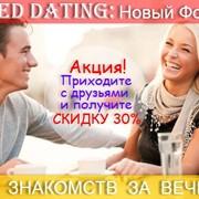 Быстрые Свидания в Москве, Speed dating фото
