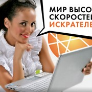 Доступ к сети интернет для корпоративных клиентов фото
