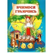 Вчимося граючись. Чумаченко В. Є.