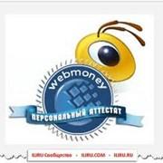 Аттестация Webmoney фото