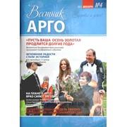 Вестник АРГО (13) №4 9345 фото