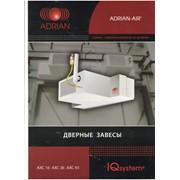 Газовые дверные тепловоздушные завесы ADRIAN-AIR® AXC фото