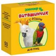 """Витамины """"Витаминчик"""" для птиц (с йодом) 50гр. ЗООМИР фото"""