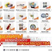 "Сувениры ""ВИКОВЕСТ"" фото"