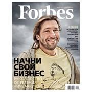 Журнал FORBES (Форбс) фото