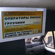 Реклама в общественном транспорте г.Щекино фото