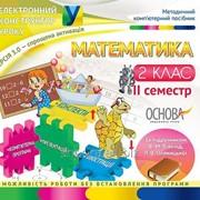 Математика. 2 клас. 2 семестр (за підручником Ф. М. Рівкінд, Л. В. Оляницької) - Версія 3.0 фото