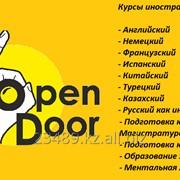 Иностранные языки от OPEN DOOR! фото