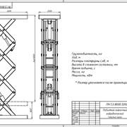 Подъемный стол Энергополе SJ 1.5-8 (3200*2500) фото