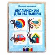 Книжка-малышка Английский для малышей фото