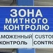 Услуги таможенного брокера, оформление разрешительных документов фото