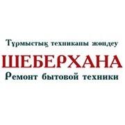 Ремонт СТИРАЛЬНЫХ МАШИН на дому в Талдыкоргане фото