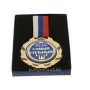 Медаль спортивная под золото - Самый сильный - d-70мм, металл фото
