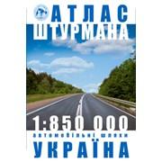 Україна. Атлас автомобільних шляхів фото